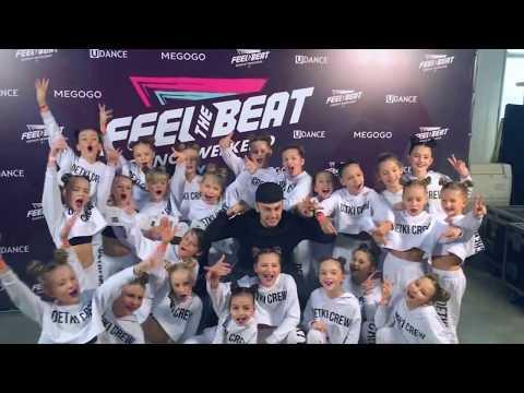 DETKI CREW  - 1 ПОБЕДА на Feel The Beat 2017