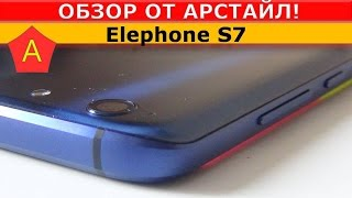Красивый Elephone S7. Премиум версия / Арстайл /