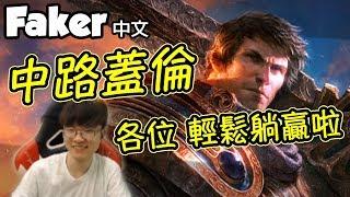 [Faker 中文] 大魔王說到做到 中路蓋倫可不是蓋的! (中文字幕) -LoL英雄聯盟