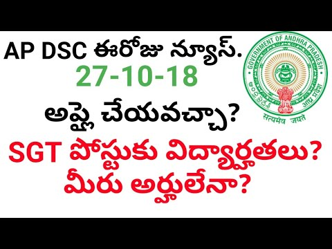 Sgt educational qualification || ap dsc latest news today || ap dsc latest updates || ap dsc sgt