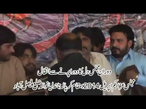 Sauzi Died During Majalis! | 1st April 2014 | Karpala Tandlianwala (faisalabad, Pakistan) video