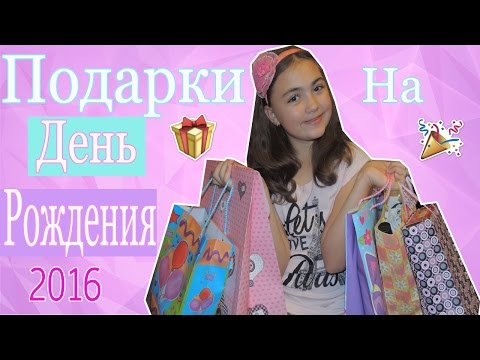 Подарок на день рождения видео уроки