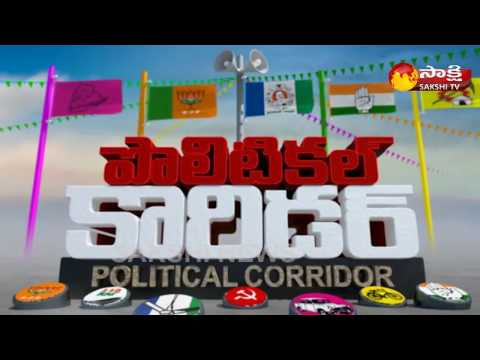 Sakshi Political Corridor - 2nd July 2018 - Watch Exclusive