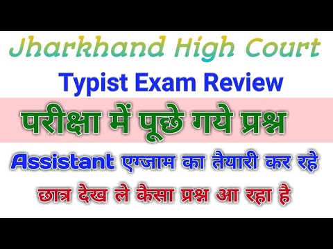 Jharkhand High court Typist exam review and asked questions