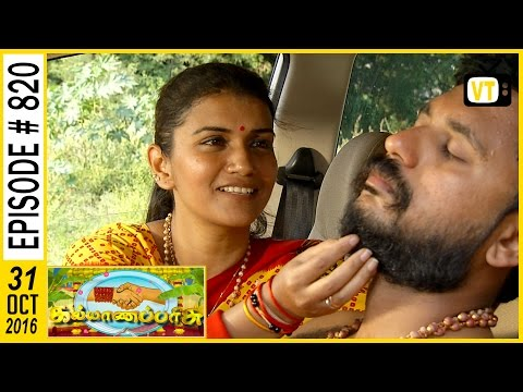 Kalyanaparisu - Tamil Serial | Sun TV | Episode 820 | 31/10/2016 thumbnail
