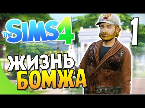 The Sims 4 - Жизнь бомжа! #1