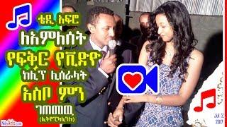Ethiopia: ቴዲ አፍሮ ለአምለሰት የፍቅር የቪድዮ ክሊፕ ሊሰራላት አስቦ ምን ገጠመዉ - Teddy Afro and his LOVE video