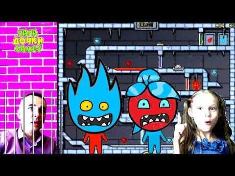 Приключения ОГОНЬ и Вода в Ледяном храме #4 смешное видео для детей Игровой мультик Папа и Дочки