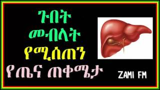 Health benefit of eating liver