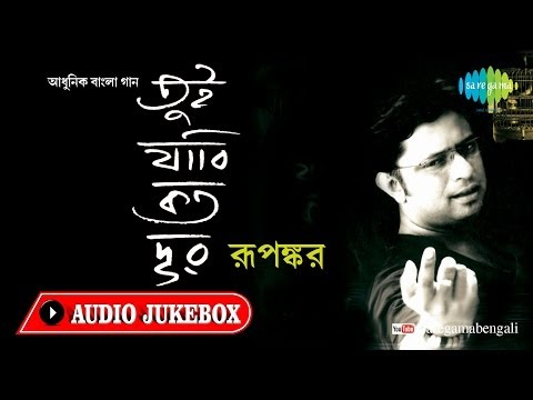 Tui Jabi Katodur | Bengali Songs Audio Jukebox | Rupankar Bagchi video