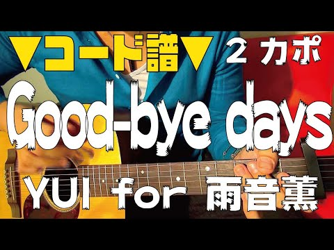 ■コード譜■ good-bye Days   Yui For 雨音薫 video