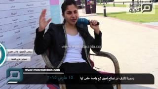 مصر العربية |  ياسمينا تكشف عن نصائح نجوى كرم واحمد حلمى لها