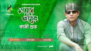 Kazi Shuvo - Sukher Thikana | সুখের ঠিকানা | Eid ul Azha 2016 | Suranjoli