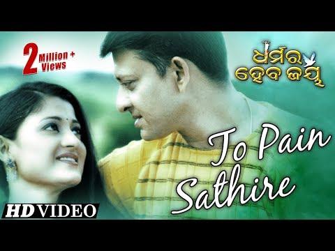 TO PAIN SATHIRE | Romantic Film Song I DHARMARA HEBA JAY I Siddhanta, Usashi