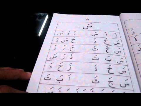 Cara Cepat Belajar Al-quran Buku Iqra 1 (mukasurat 10-11) video