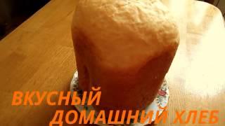 ГОТОВИМ ХЛЕБ В ХЛЕБОПЕЧКЕ. Видео рецепт. Домашние рецепты.