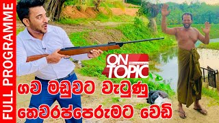 ON TOPIC WITH HASITHA WIJEWARDENA