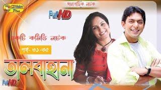 Talbahana Episode 31-35)   Dharabahik Natok   Chanchal Chowdhury, Shoshi, Amirul   CD Vision