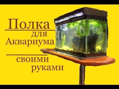 Стеллаж своими руками для аквариума 99