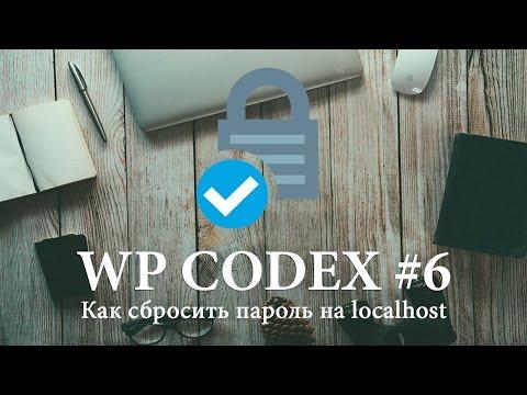 Как сбросить пароль администратора в WordPress на localhost? Уроки по WordPress Codex