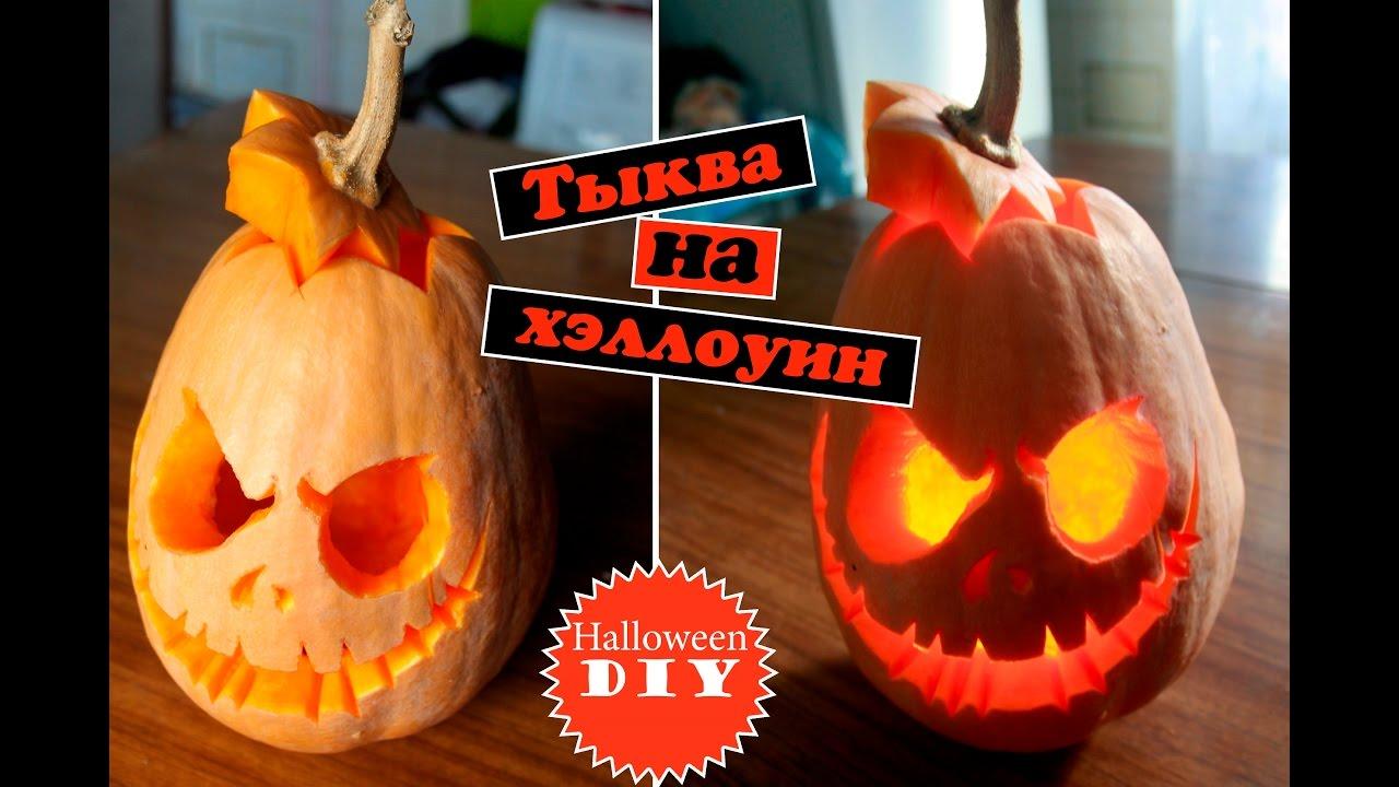 Как сделать тыкву для хэллоуина своими руками 777