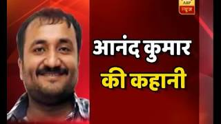 Here's The Inspiring Story Of 'Super 30' And Anand Kumar | ABP News