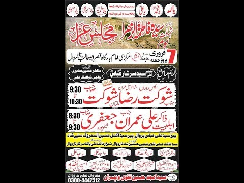 Live Majlis e aza |  7 FEB  2020 | Imam Bargah Qasr e abu Talib as Zafarwal  (ww.alajalnetwork.com)
