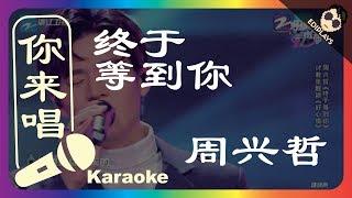 (你来唱)终于等到你-周兴哲 梦想的声音2 伴奏/伴唱 Karaoke 4K video