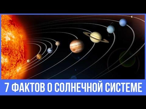Интересные факты о солнечной системе.