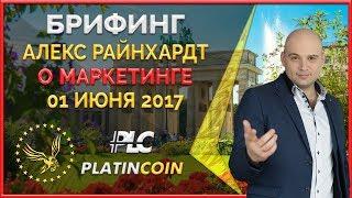 Платинкоин | PlatinCoin | Доступный маркетинг от президента PLC Group AG Алекса Райнхардт от 1.06.17