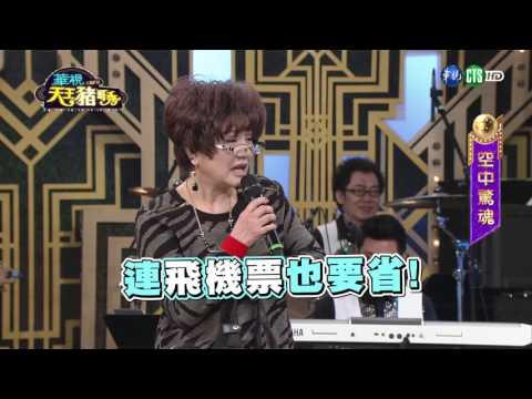 0325現代嘉慶君-華視天王豬哥秀