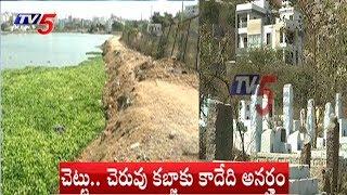 భాగ్యనగరంలో మాయమవుతున్న చెరువులు..స్మశానాలు..!   Hyderabad