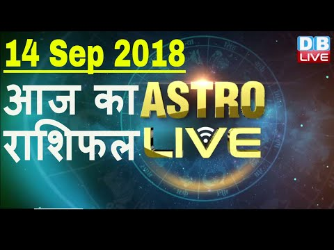 14 Sept 2018 | Today Astrology | Today Rashifal in Hindi | आज का राशिफल | #DBLIVE