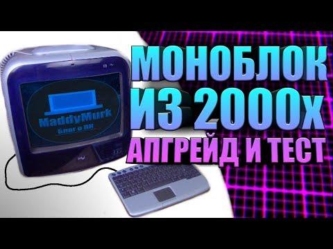 Моноблок из 2000х - Апгрейд, включение и тест - Intel Dot Station