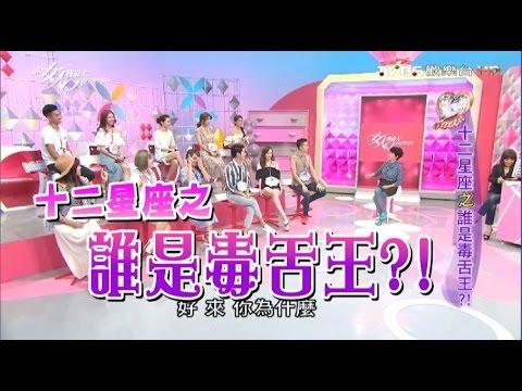台綜-女人我最大-20160916 十二星座之誰是毒蛇王?!
