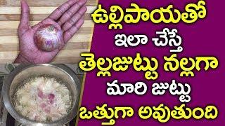 ఉల్లిపాయతో ఇలా చేస్తే తెల్లజుట్టు నల్లగా మారుతుంది I Health Tips in Telugu I Everything in Telugu
