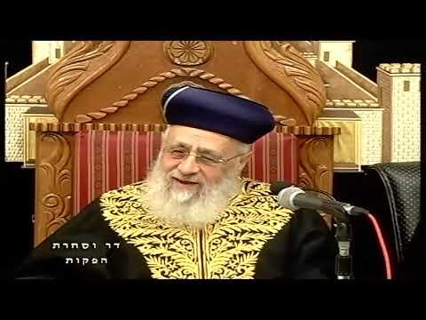 """הראשון לציון הרב יצחק יוסף שליט""""א - שיעור מוצ""""ש כי תצא תשע""""ח"""
