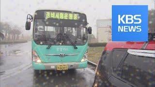 Smart Buses / KBS뉴스(News)