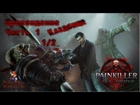 Painkiller: Hell & Damnation Прохождение Часть 1/2 Кладбище