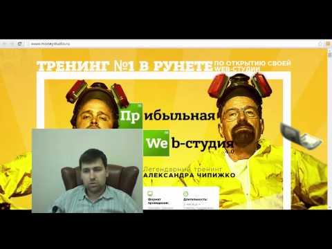 Отзыв Дениса Калинина на Прибыльная web судия 4 0 тренинг Александра Чипижко
