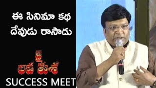 Kona Venkat Fantastic Speech @ Jai Lava Kusa Movie Success Meet