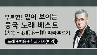 [중국어 노래]  【我们不一样 / 아문불일양】 - (한글 가사/병음)