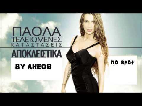 Paola Foka Teliomenes Katastaseis 2013 (no Spot) video