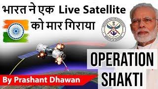 A-SAT India's Anti Satellite Weapon भारत ने एक Live Satellite को मार गिराया Mission Shakti