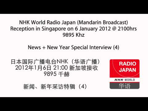 NHK World Radio Japan - Korean Broadcast Sign-off & Full Mandarin News Broadcast (6 January 2012)