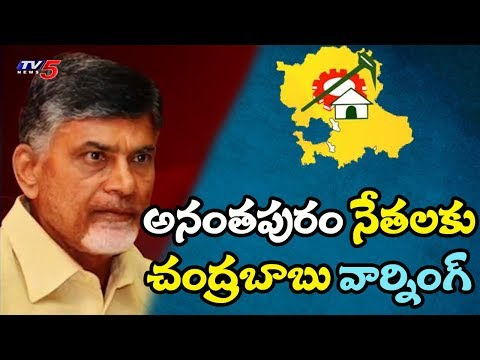 AP CM Chandrababu Naidu Strong Warning To Anantapur District TDP Leaders | TV5 News