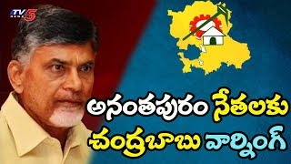AP CM Chandrababu Naidu Strong Warning To Anantapur District TDP Leaders