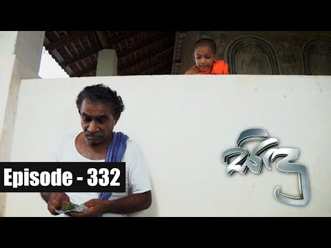 Sidu | Episode 332  14th November 2017