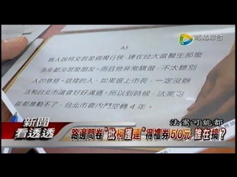 新聞看透透-20141114