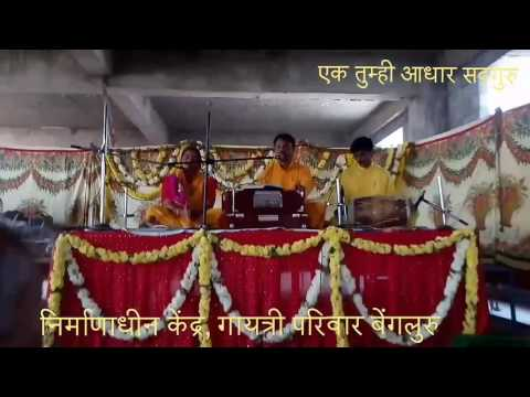 Ek tumhi aadhar sadguru | एक तुम्ही आधार सद्गुरु